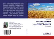 Buchcover von Феномогеномика количественных признаков пшеницы