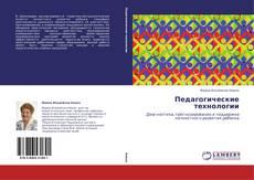 Bookcover of Педагогические технологии