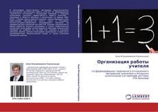 Bookcover of Организация работы учителя