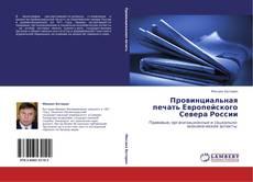 Couverture de Провинциальная печать Европейского Севера России