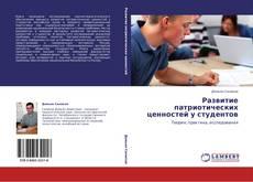 Couverture de Развитие патриотических ценностей у студентов