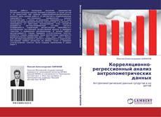 Buchcover von Корреляционно-регрессионный анализ антропометрических данных