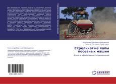 Borítókép a  Стрельчатые лапы  посевных машин - hoz