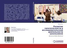 Обложка Развитие гипотетичности в исследовательской деятельности школьников