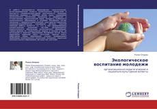 Buchcover von Экологическое воспитание молодежи
