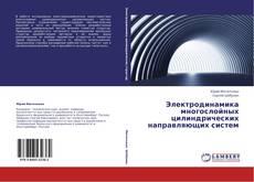 Bookcover of Электродинамика многослойных цилиндрических направляющих систем