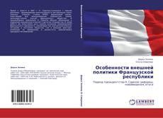 Buchcover von Особенности внешней политики Французской республики