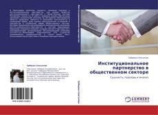 Обложка Институциональное  партнерство в общественном секторе