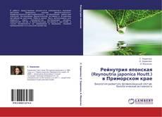 Bookcover of Рейнутрия японская (Reynoutria japonica Houtt.) в Приморском крае