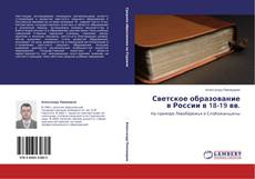Capa do livro de Светское образование в России в 18-19 вв.