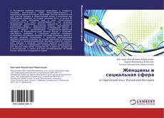 Bookcover of Женщины и социальная сфера