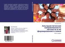 Bookcover of Альтруистическая направленность личности и ее формирование в семье