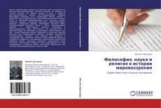 Обложка Философия, наука и религия в истории мировоззрения