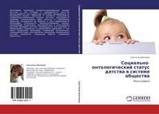 Borítókép a  Социально-онтологический статус детства в сиcтеме общества - hoz