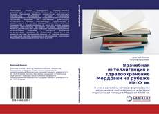 Portada del libro de Врачебная интеллигенция и здравоохранение Мордовии на рубеже XIX-XX вв