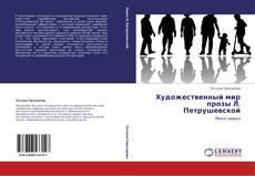 Portada del libro de Художественный мир прозы Л. Петрушевской