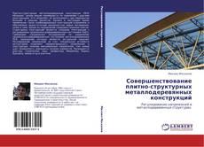 Bookcover of Совершенствование плитно-структурных металлодеревянных конструкций