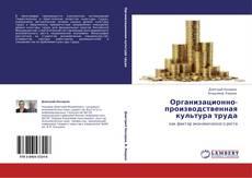 Организационно-производственная культура труда kitap kapağı