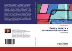 Bookcover of Идолы смерти в современной культуре