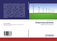 Borítókép a  Энергетика региона - hoz
