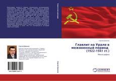Обложка Главлит на Урале в межвоенный период   (1922-1941 гг.)