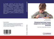 Bookcover of Компетентностные задачи в начальной школе