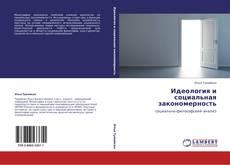 Bookcover of Идеология и социальная закономерноcть
