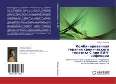 Bookcover of Комбинированная терапия хронического гепатита С при ВИЧ-инфекции