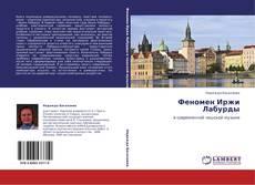 Bookcover of Феномен Иржи Лабурды