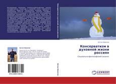 Capa do livro de Консерватизм в духовной жизни россиян
