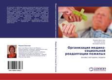 Обложка Организация медико-социальной реадаптации пожилых