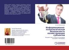 Portada del libro de Информационно-психологическая безопасность хозяйствующих субъектов