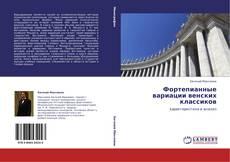 Обложка Фортепианные вариации венских классиков