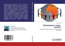 Portada del libro de Оппозиция «свои - чужие»