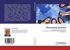 Bookcover of Языковые реалии