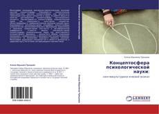 Buchcover von Концептосфера психологической науки: