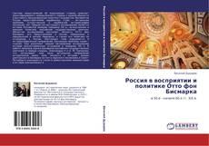 Обложка Россия в восприятии и политике Отто фон Бисмарка