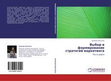 Bookcover of Выбор и формирование стратегий маркетинга