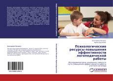 Couverture de Психологические ресурсы повышения эффективности логопедической работы