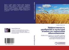Bookcover of Эффективность удобрения в культуре ячменя на черноземе обыкновенном.