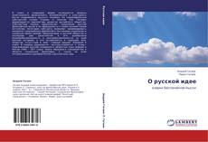 Buchcover von О русской идее