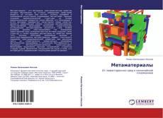 Метаматериалы的封面