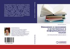 Bookcover of Омонимия и синонимия в естественных и информационных языках