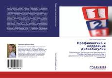 Bookcover of Профилактика и коррекция дискалькулии