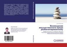 Borítókép a  Возмещение имущественного вреда реабилитированному - hoz