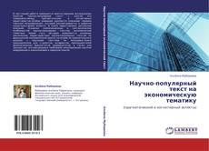 Bookcover of Научно-популярный текст на экономическую тематику