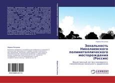 Зональность Николаевского полиметаллического месторождения (Россия) kitap kapağı
