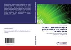 Обложка Основы теории,теория резонансов, открытые резонаторы