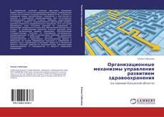 Обложка Организационные механизмы управления развитием здравоохранения