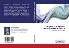 Portada del libro de Личность и время: метафизика музыки